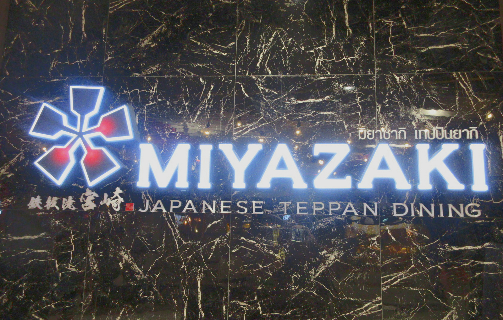 Miyazaki-Japanese-Teppanyaki-restaurant-Central-Marina